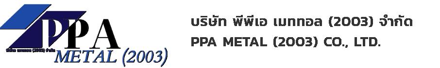 พีพีเอ เมททอล (2003) บจก.